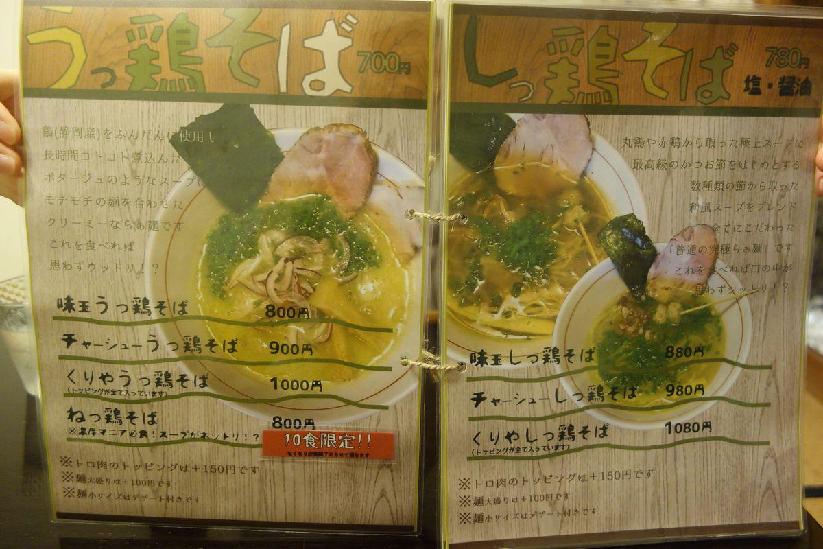 麺や 厨4