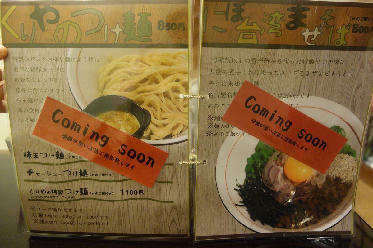 麺や 厨5