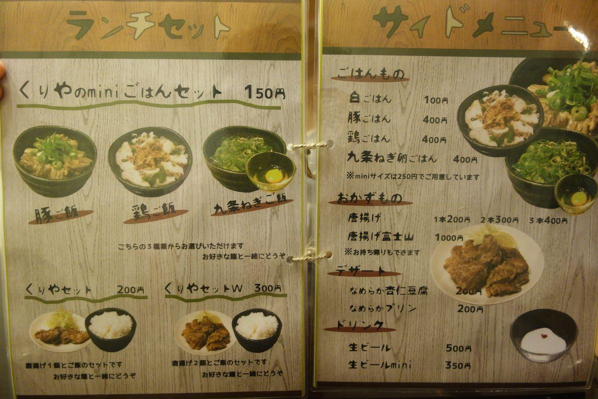 麺や 厨6