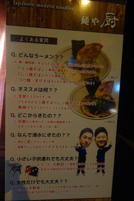 麺や 厨8