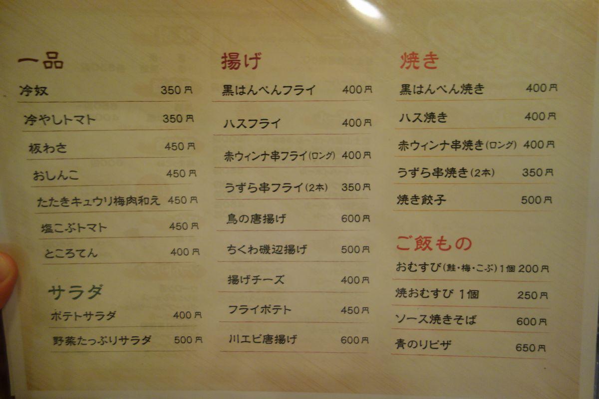 居酒厩舎4