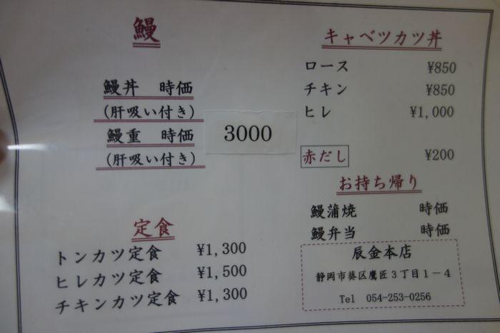 辰金本店2