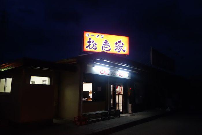 ラーメン松壱家