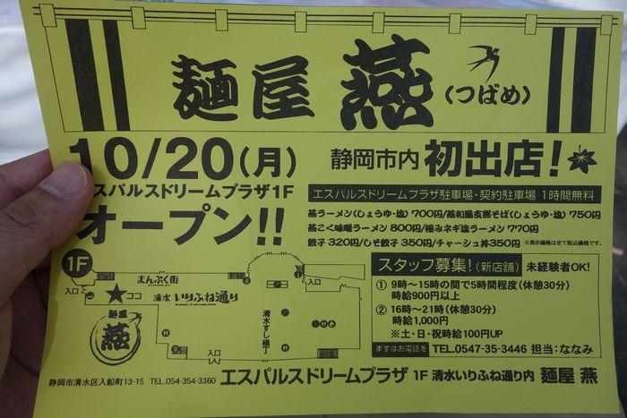 第七回静岡ラーメンフェスタ7