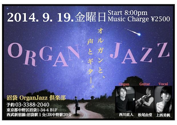 20140919@OrganJazzClub のコピー 2