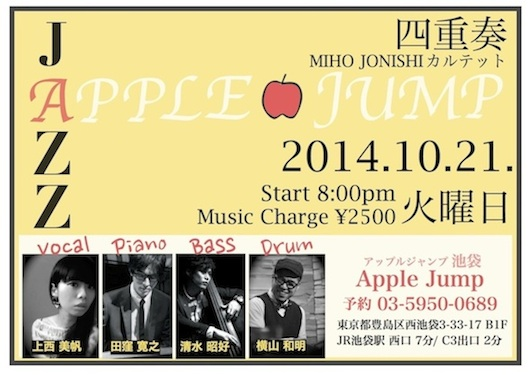 20141021@Apple Jump -2