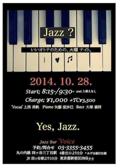 20141028@voice -2