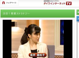 「ダイワインターネットTV」