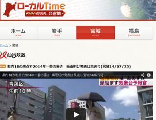 ローカルTime FNN被災地発@宮城