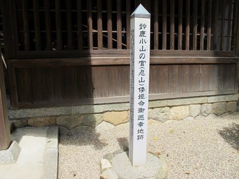 亀山2 090