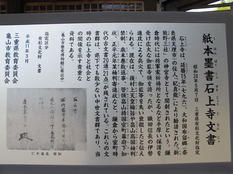 亀山2 112