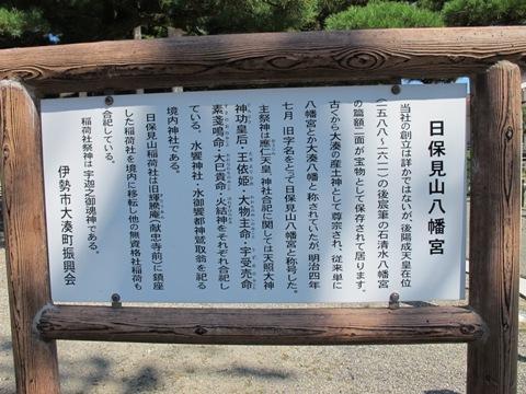 伊勢・朝熊 036