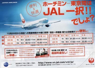 JAL+NEWbr.jpg