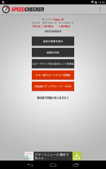 Screenshot_2014-09-26-19-36-11.png