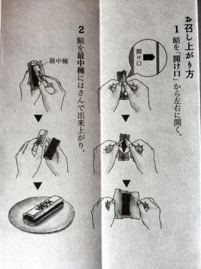 640たねや説明日本語