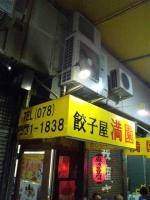 20140915_0038.jpg