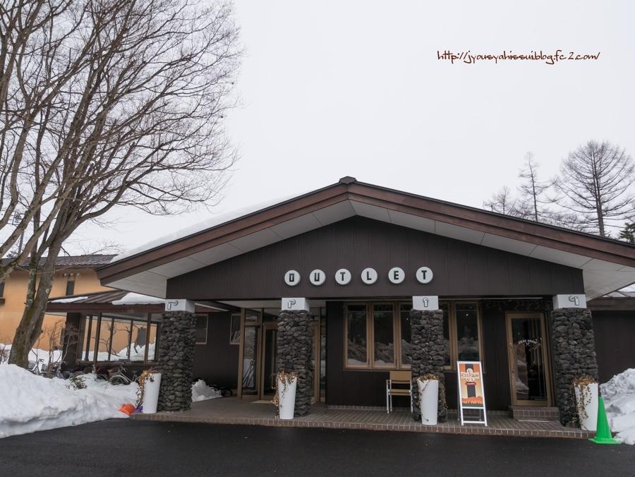 アートホテルアウトレット軽井沢