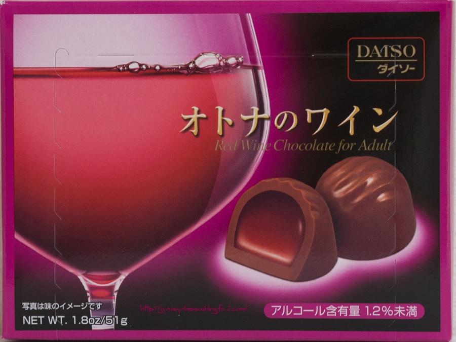 オトナのワイン
