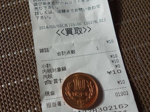 10円でした