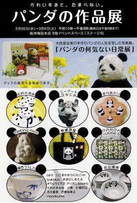 ブログパンダの作品展2014