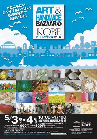 ブログアート&てづくりバザール201405