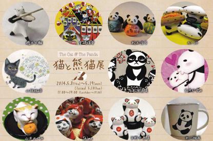ブログ猫と熊猫展201405