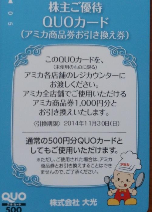 1-201405大光 (3