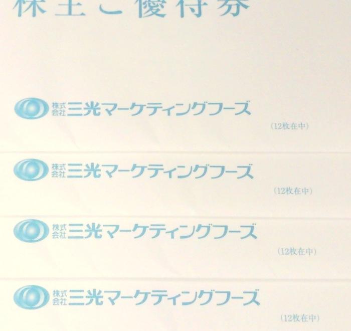 三光マーケティング201406