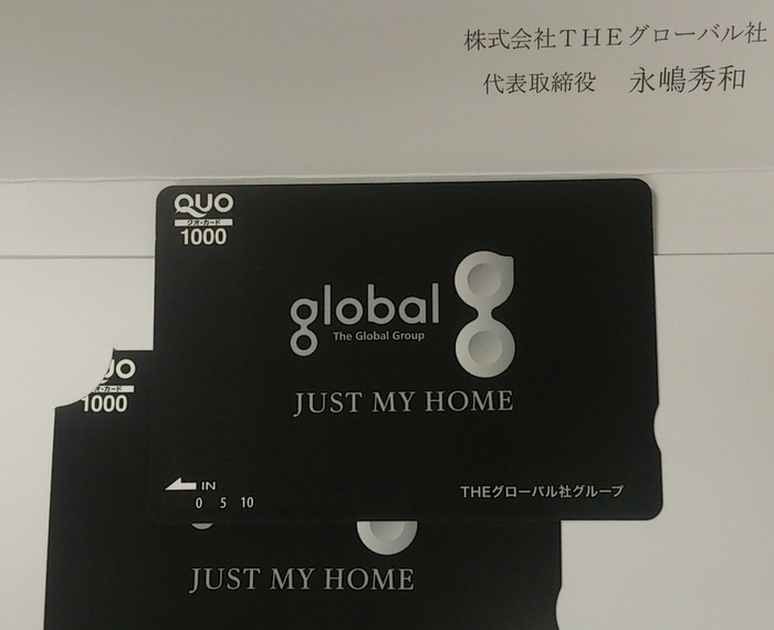 THEグローバル201406