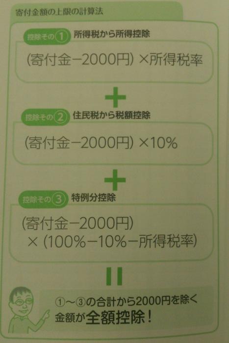1-ふるさと納税201410 (8)