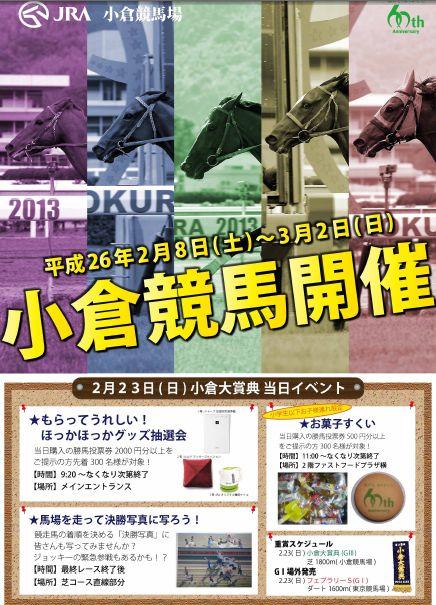 2014小倉イベ3月