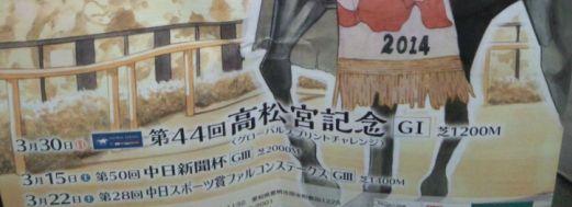 2014高松宮記念ポスター