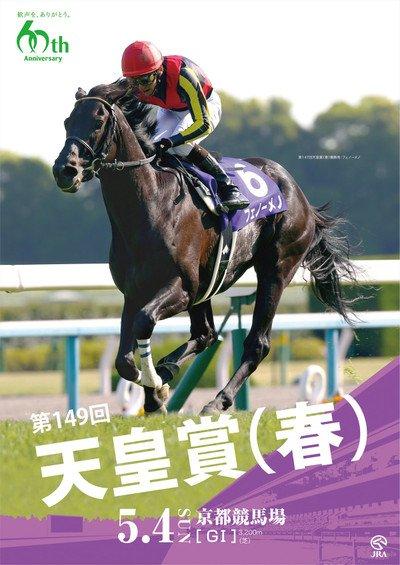 2014天皇賞ポスター