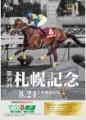 2014札幌記念ポスター1