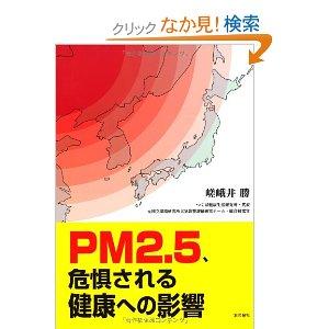 そもそもPM2.5とは?「particulate matter 2.5」の略