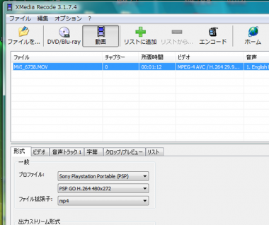 XMedia Recode 3.1.7.4 PSP用プロファイルを設定