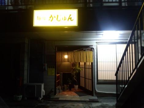 麺処かじゅん