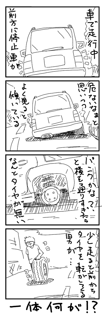 タイヤが!