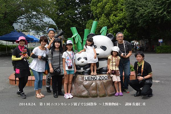 2014.08.24.ニコンカレッジ親子教室 DSC_0781