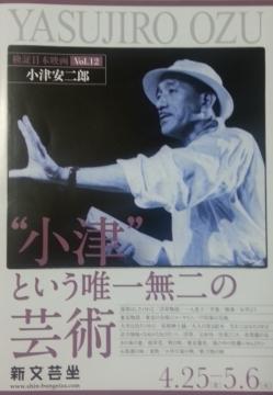 """検証日本映画 Vol.12 小津安二郎 """"小津""""という唯一無二の芸術"""