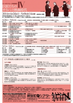 神保町サイレント2014