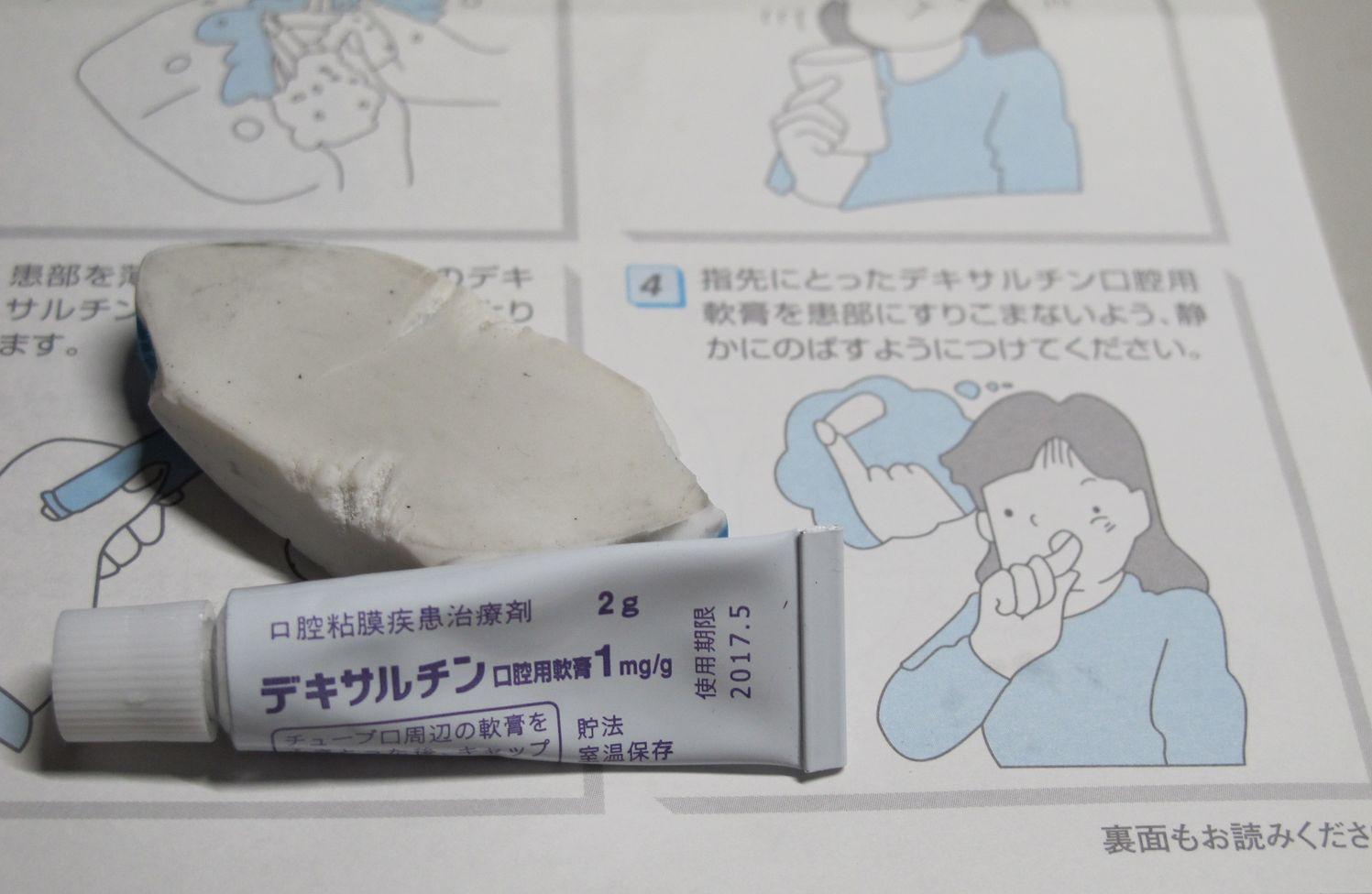 デキサルチン口腔用軟膏1mg
