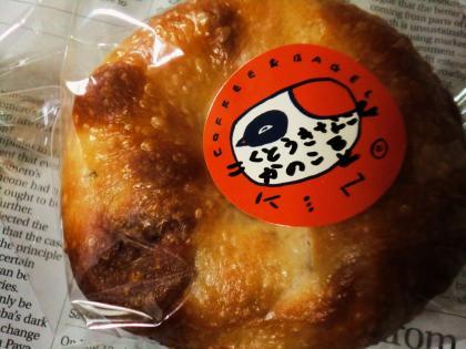 2014.1 モノマルシェ KINO10 こくとうきなこ&かのこ豆