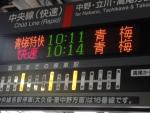 大回り①新宿