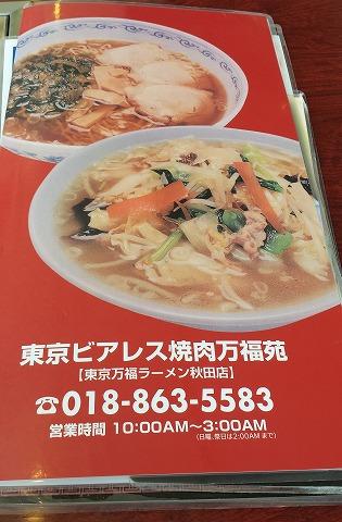 東京ビアレストラン20140921_105234