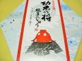 0140326官兵衛塩饅頭01