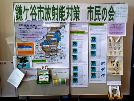 環境フェア2014秋