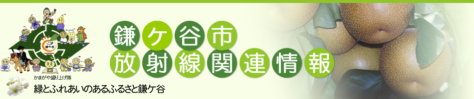 鎌ケ谷市役所放射線関連情報ホームページ