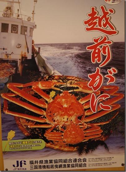 福井へ1日目 (6)