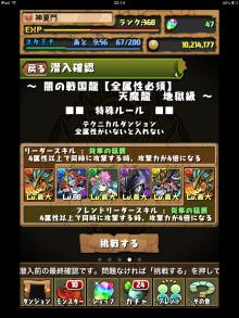 神夏門のブログ(パズドラ雑記帳)